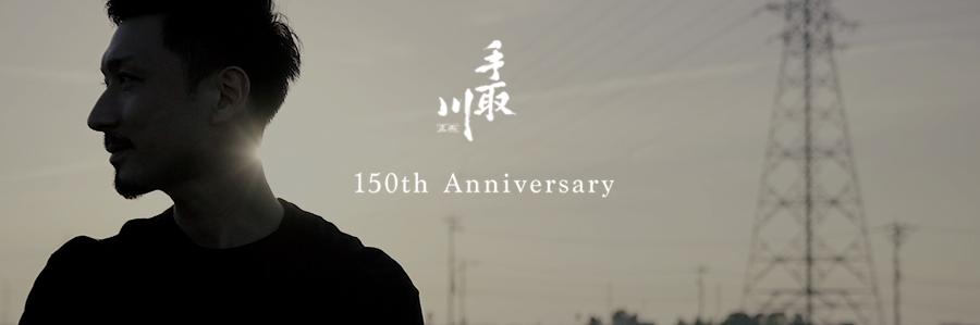 吉田酒造店 創業150周年記念サイトへ